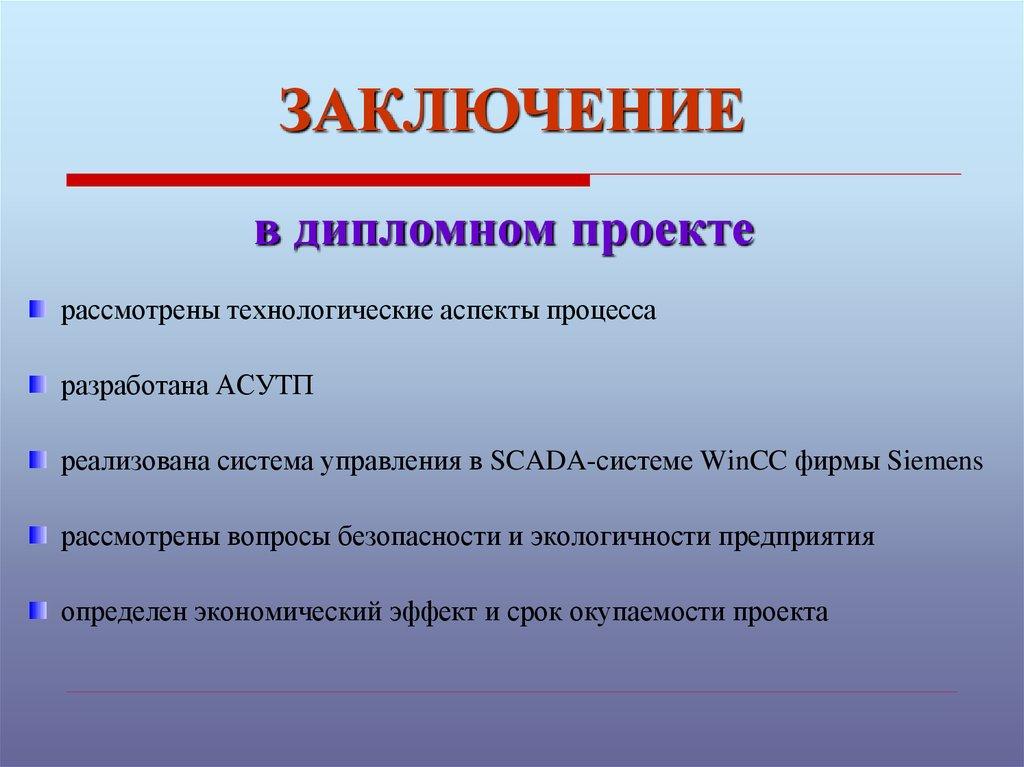 АСУ блоком подготовки сырья на установке каталитического  в дипломном проекте рассмотрены технологические аспекты процесса разработана АСУТП реализована система управления в scada системе wincc фирмы siemens