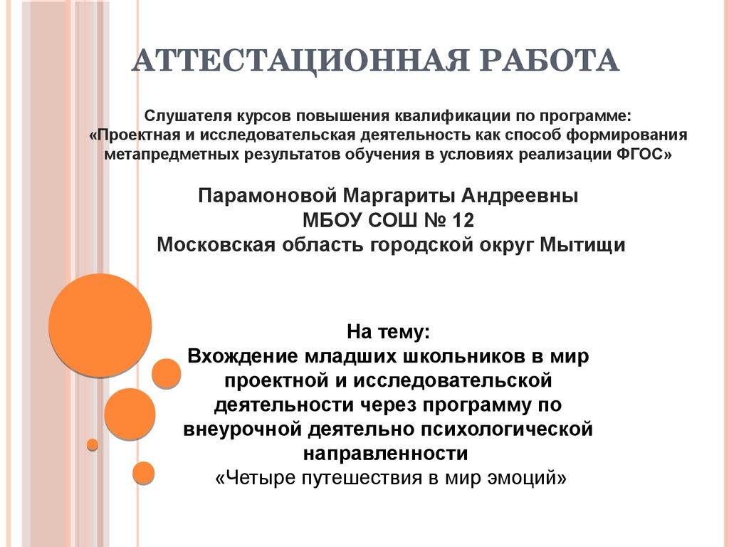 АТТЕСТАЦИОННАЯ РАБОТА ФЕЛЬШЕРА-ЛАБОРАНТА НА ВЫСШУЮ КАТЕГОРИЮ СКАЧАТЬ БЕСПЛАТНО