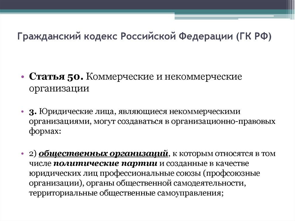 Гражданский кодекс рф статья 580 Стало