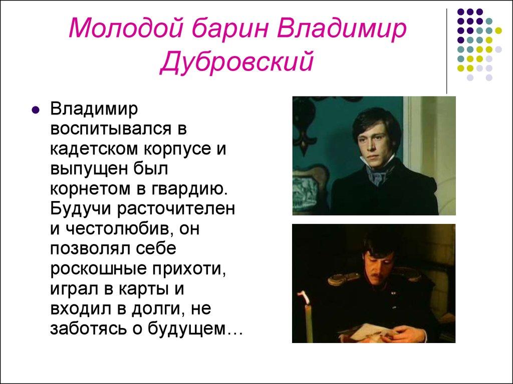 очень краткое содержание романа дубровский