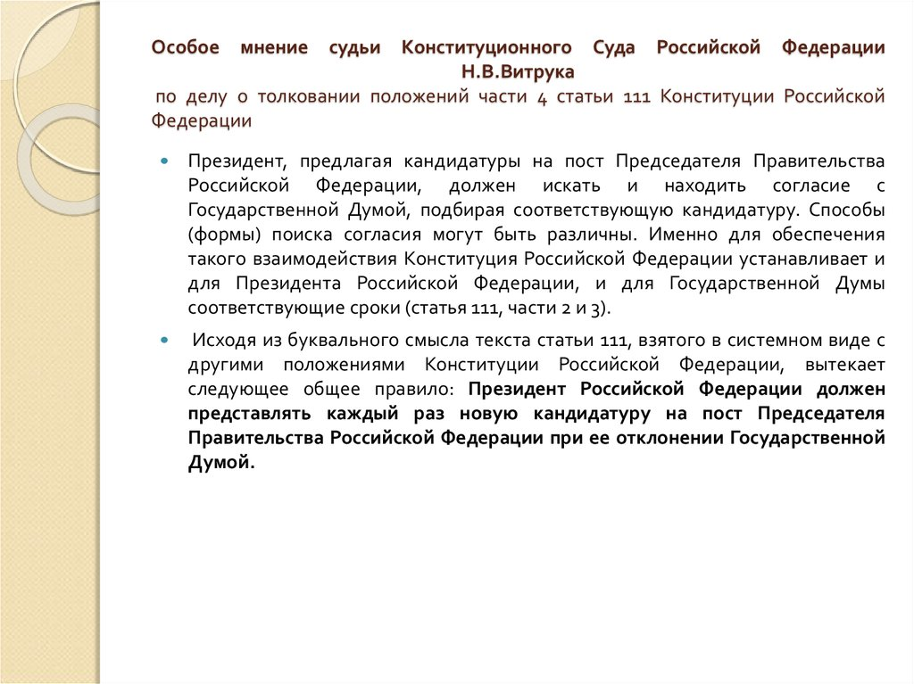 купить мнение судьи кс рф особое Крыма