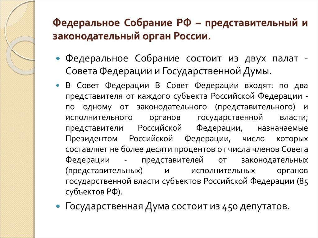 состав шпаргалка им парламент.формирование российский полномочия