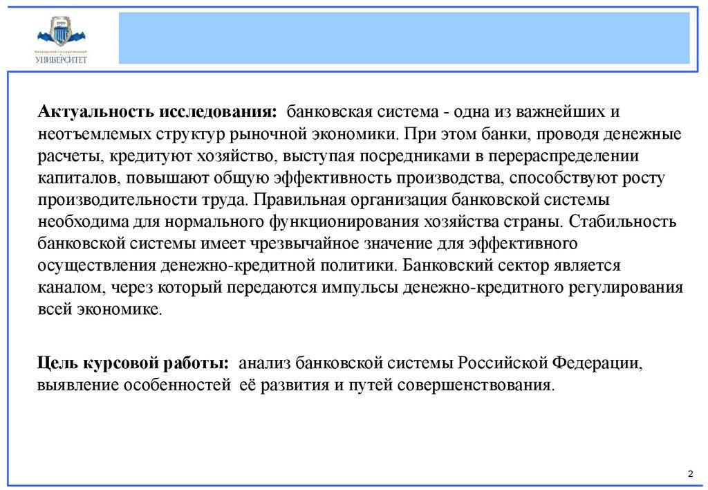 Банковская система Российской Федерации и проблемы её развития  Актуальность исследования банковская система одна из важнейших и неотъемлемых структур рыночной экономики При этом банки проводя денежные