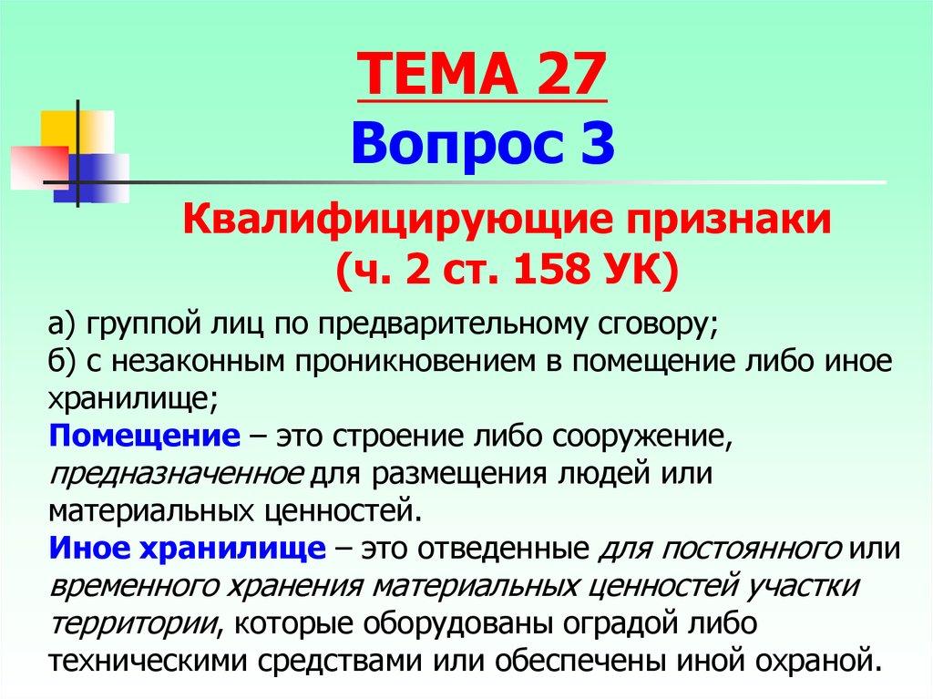 жилищный кодекс ст 158 п 3