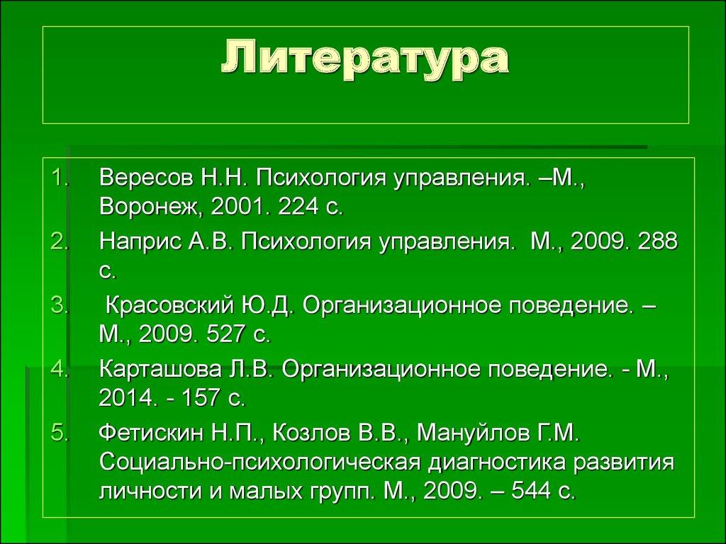 Вересов н.н. психология управления