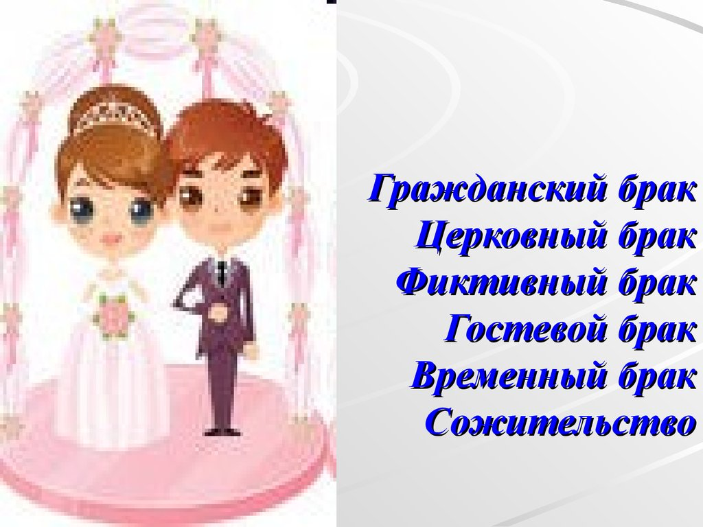 Картинки гостевой брак прикольные