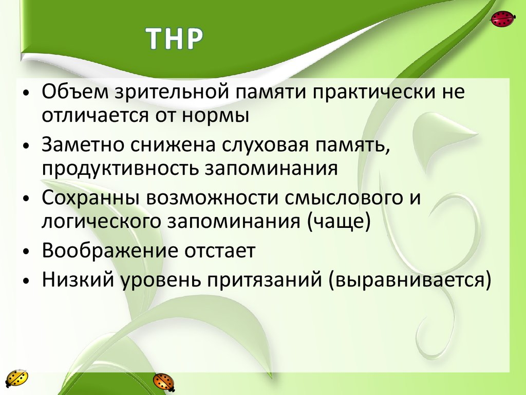 ТНР