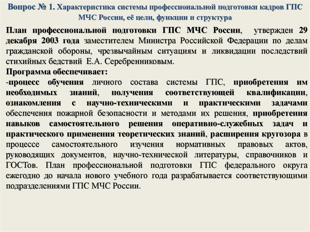 Организация работы с кадрами в системе мчс реферат 4617
