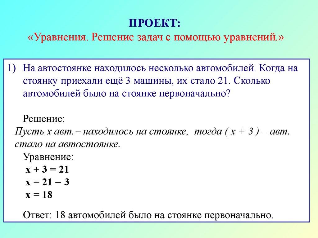 Как решать решение задач с помощью уравнений решение задач по гиа по геометрии 7