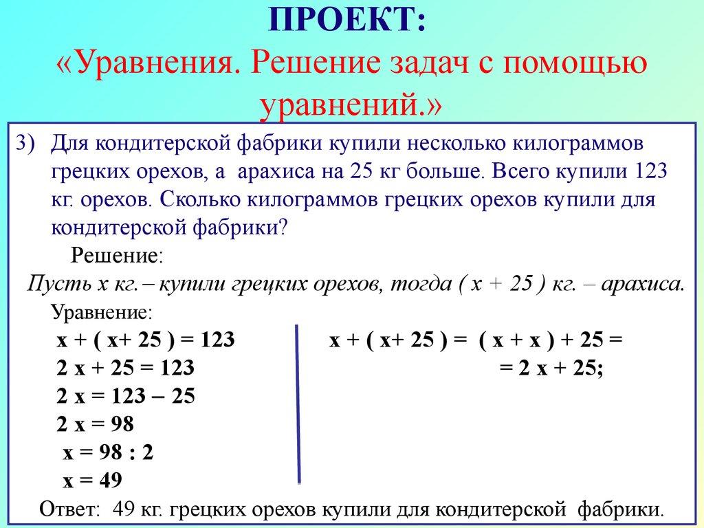 Правило решение задач с уравнениями примеры решения задач по алгебре