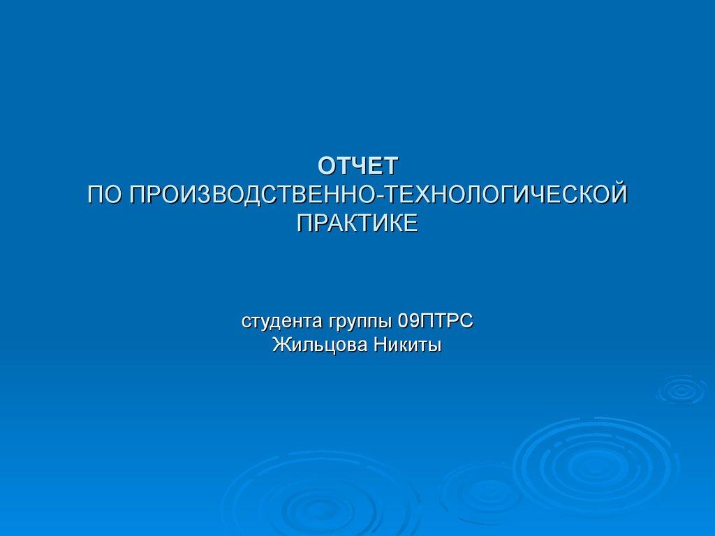 Отчет по производственно технологической практике принципы  ОТЧЕТ ПО ПРОИЗВОДСТВЕННО ТЕХНОЛОГИЧЕСКОЙ ПРАКТИКЕ