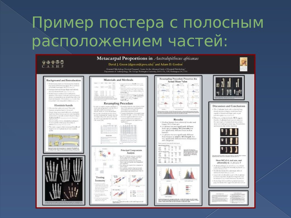 Постер для проектов