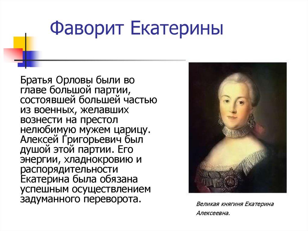 отзывы, григорий орлов фаворит екатерины великой биография портрет начисление выплата процентов
