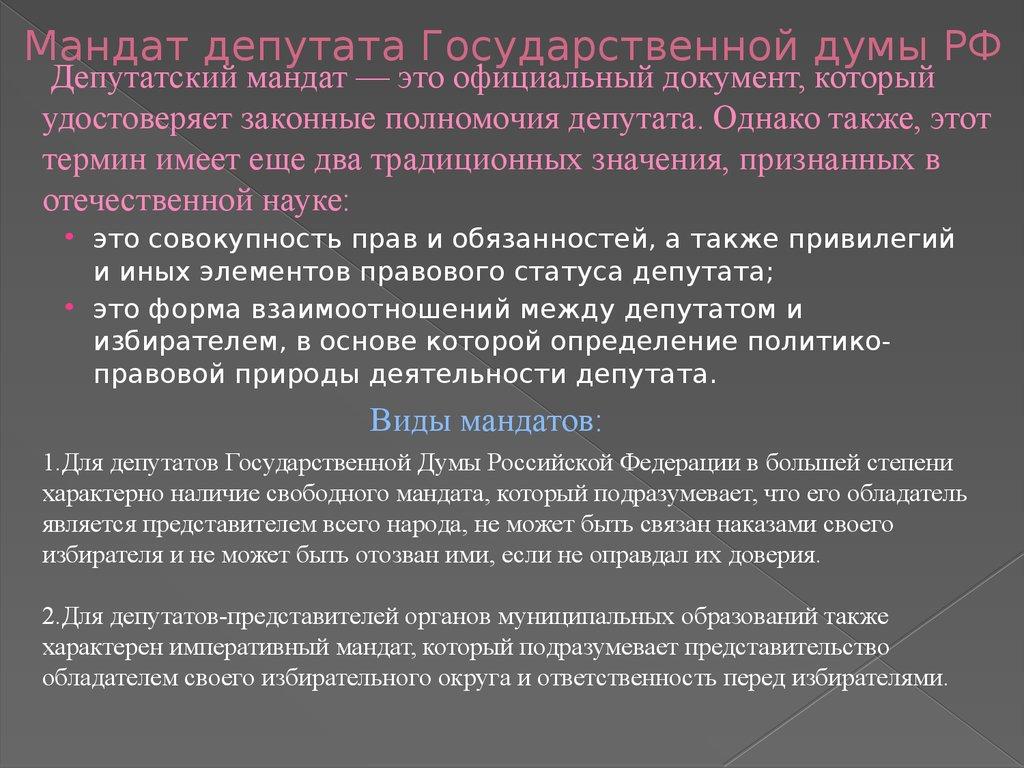 Правовой статус депутата Государственной думы РФ