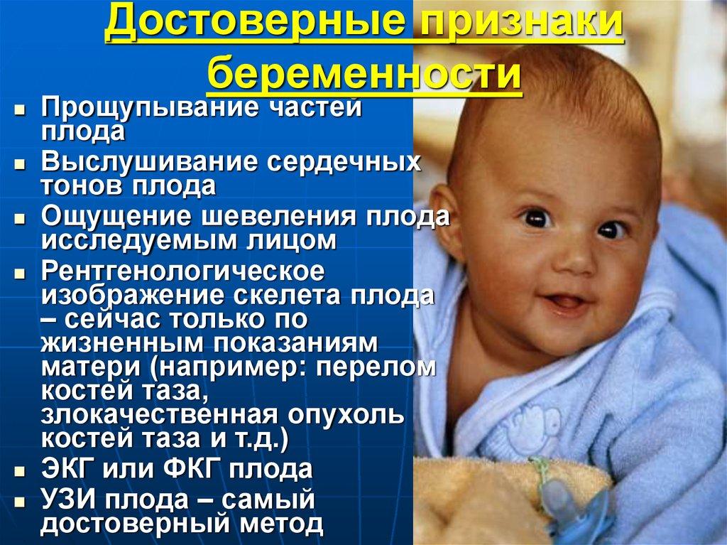для всех какие самые ранние признаки беременности промежутки, образовавшиеся