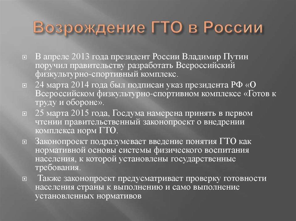 возрождение норм гто в россии влиянием