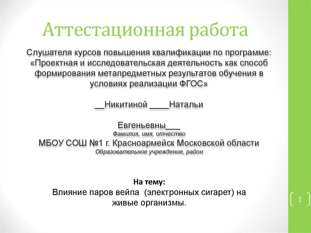 Работа онлайн красноармейск работа для девушек в обнинске