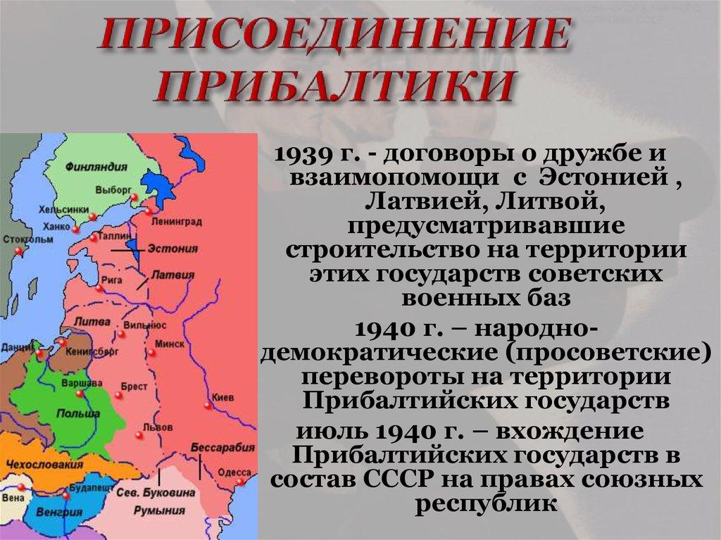 Картинки по запросу присоединение прибалтики к ссср 1939-1940
