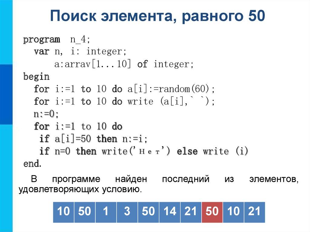 запишите на языке паскаль программу решения задачи