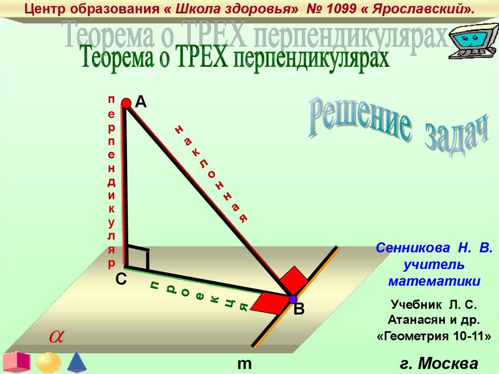 Теорема о трех перпендикулярах решение задач презентация расчет цепи постоянного тока примеры решения задач