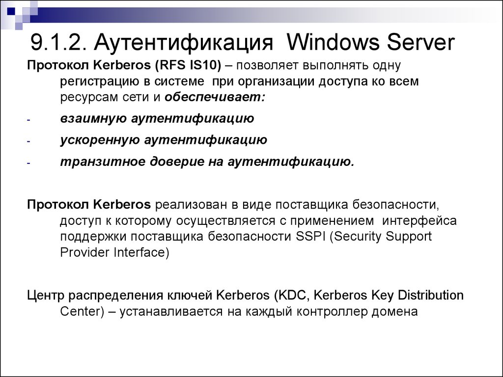 9.1.2. Аутентификация Windows Server