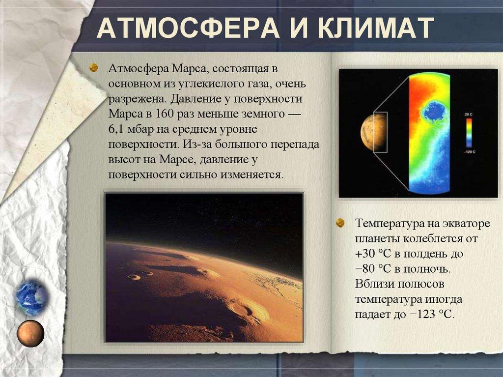 И земли атмосфера класс климат гдз 7