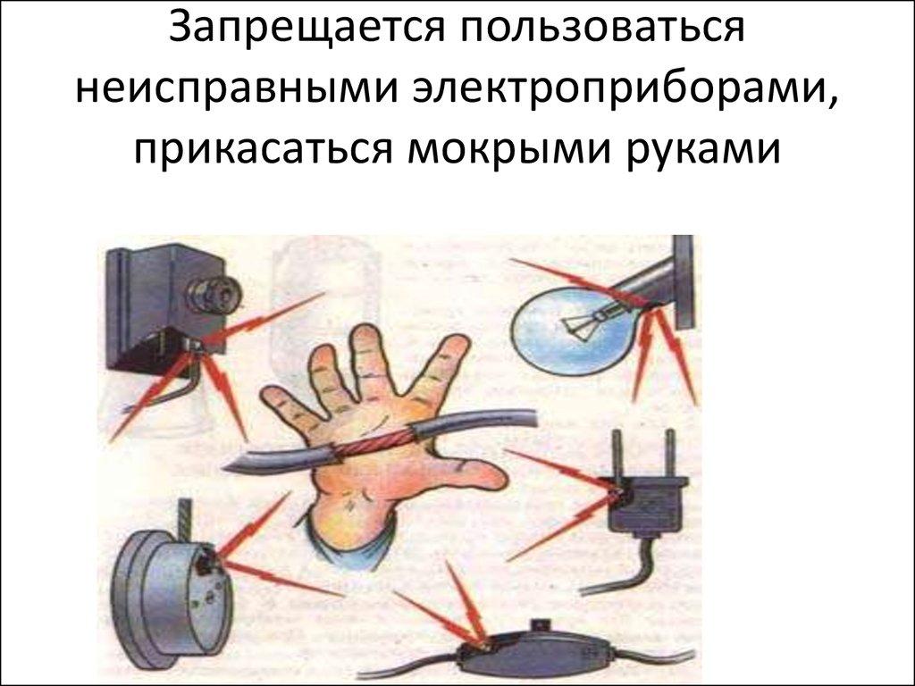 Электробезопасность в быту картинки инструкция по охране труда для неэлектротехнического персонала по присвоению 1 группы по электробезо