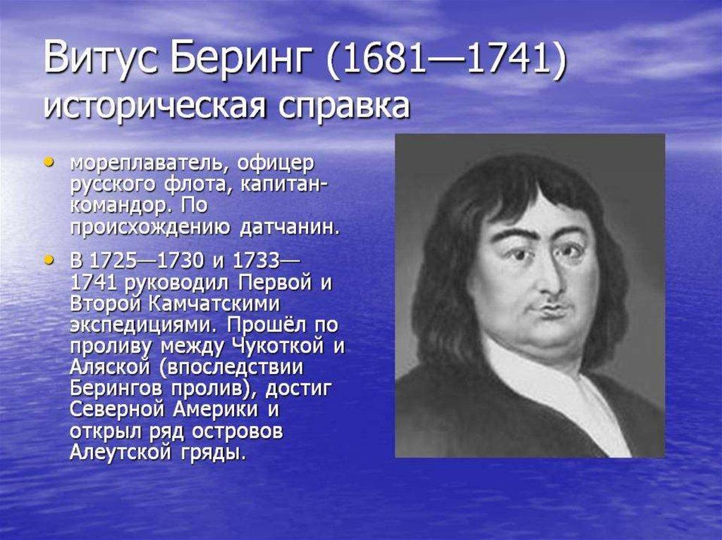 витус беринг краткая биография частных домов Петрозаводске