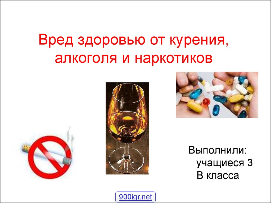 Вред алкоголизма и наркомании самые лучшие наркологические клиники