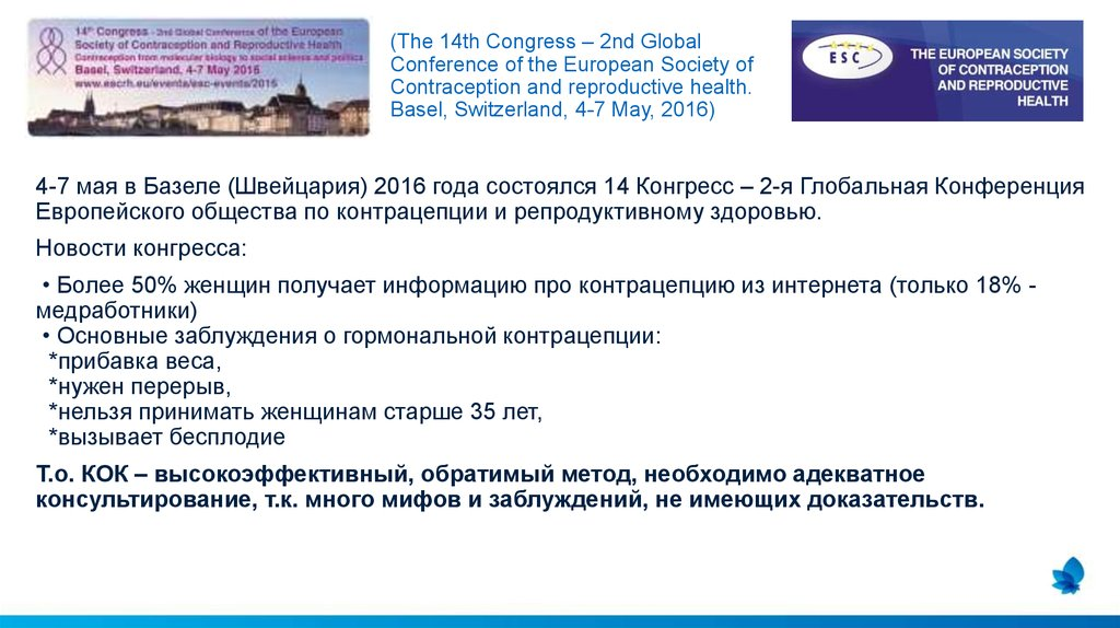 (The 14th Congress – 2nd Global Conference of the European Society of Contraception and reproductive health. Basel,