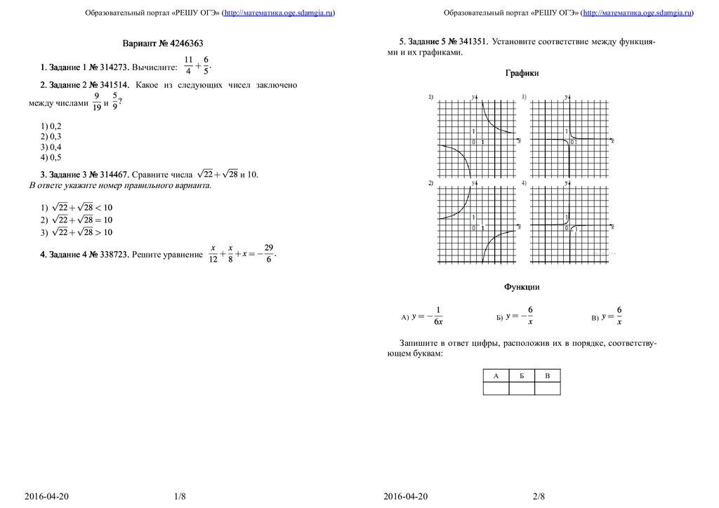 3 вариант огэ по математике 2016 6