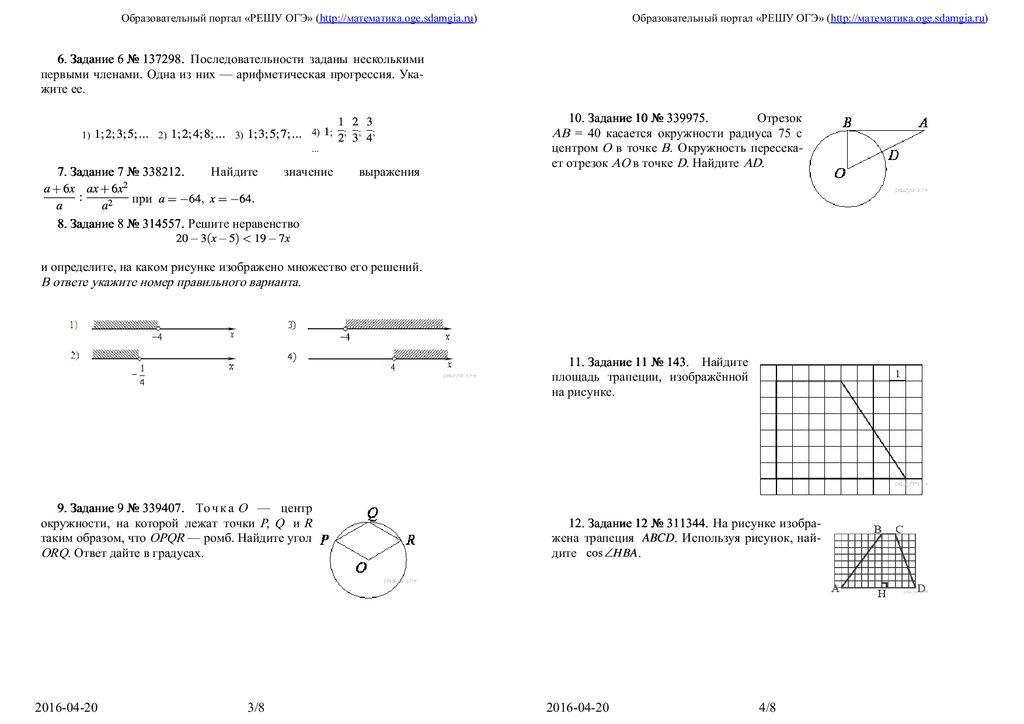 Решу задачи огэ бесплатное решение задач химии онлайн