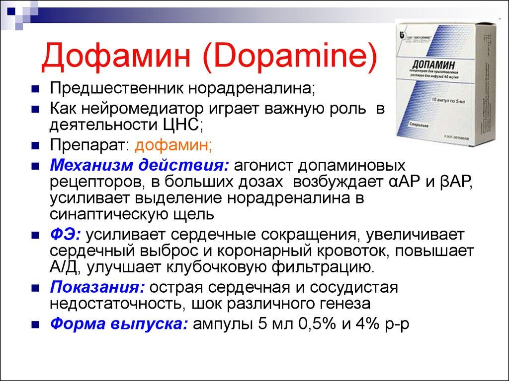 Дофамин как повысить выделение