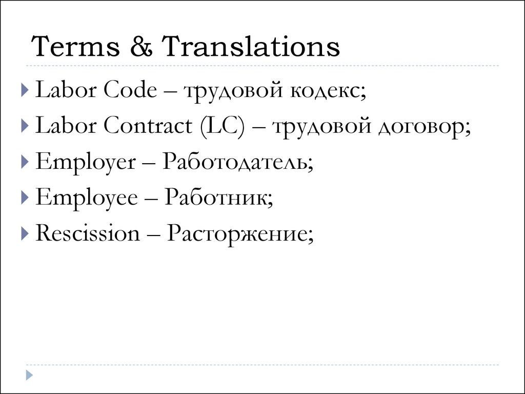 Terms & Translations