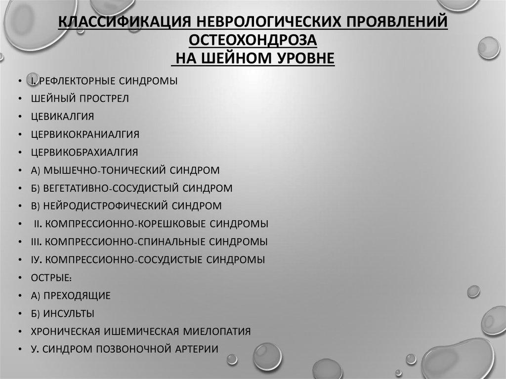Неврологические проявления остеохондроза на различных уровнях