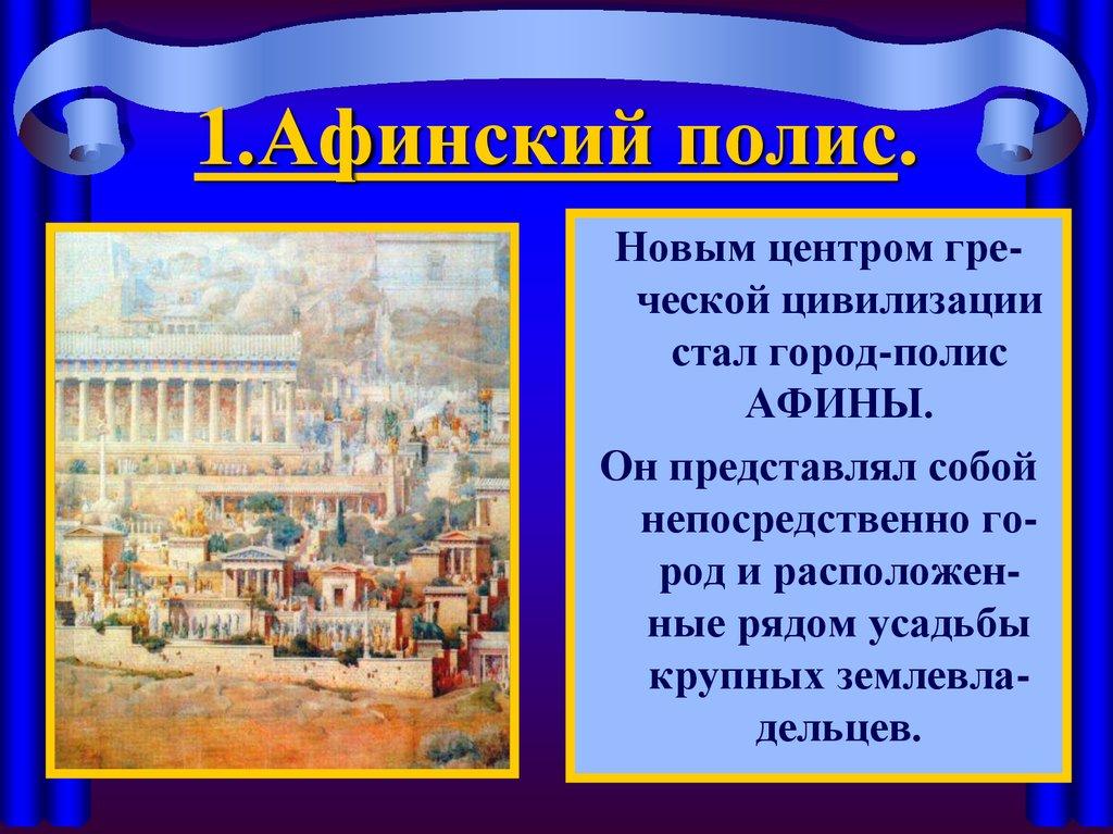 Кто из жителей афин обладал правом участвовать