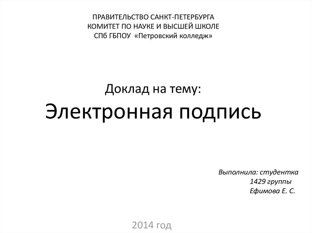 Доклад на тему электронно цифровая подпись 1510