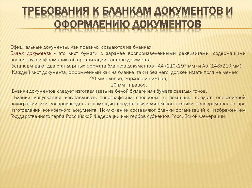 Классификация бланков документов.