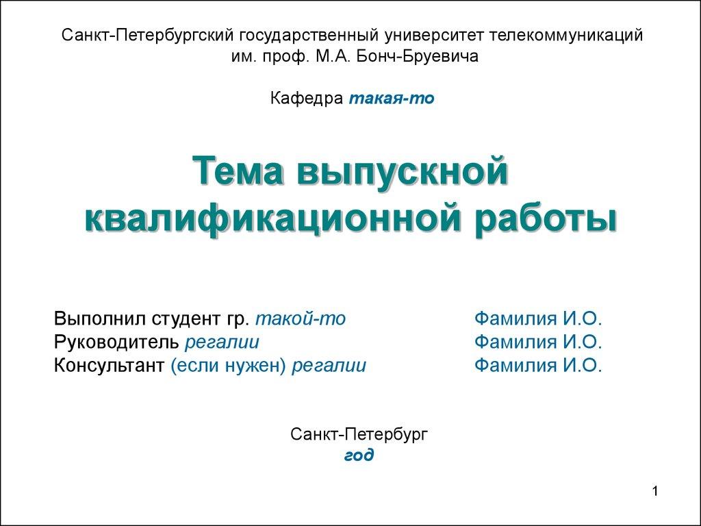 Презентация шаблон для курсовой работы 9198