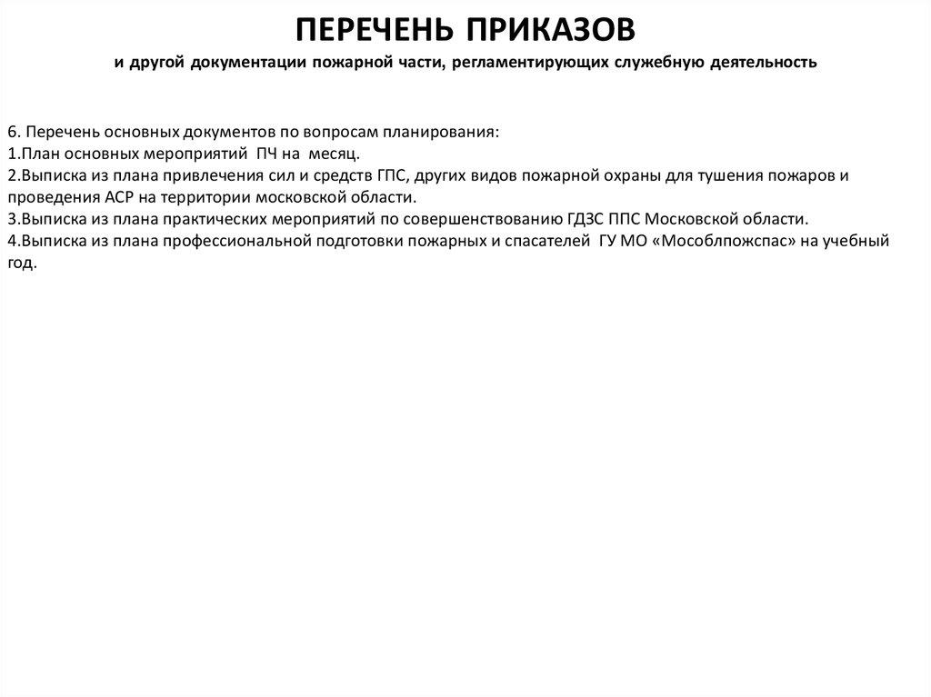 документы регламентирующие деятельность гдзс