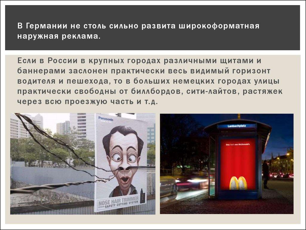 Немецкая реклама товаров в россии обманная реклама в интернете