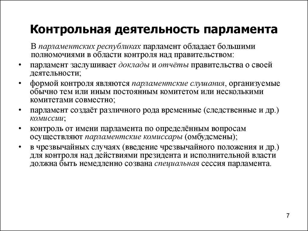 Тема Законодательная власть презентация онлайн  Контрольная деятельность парламента