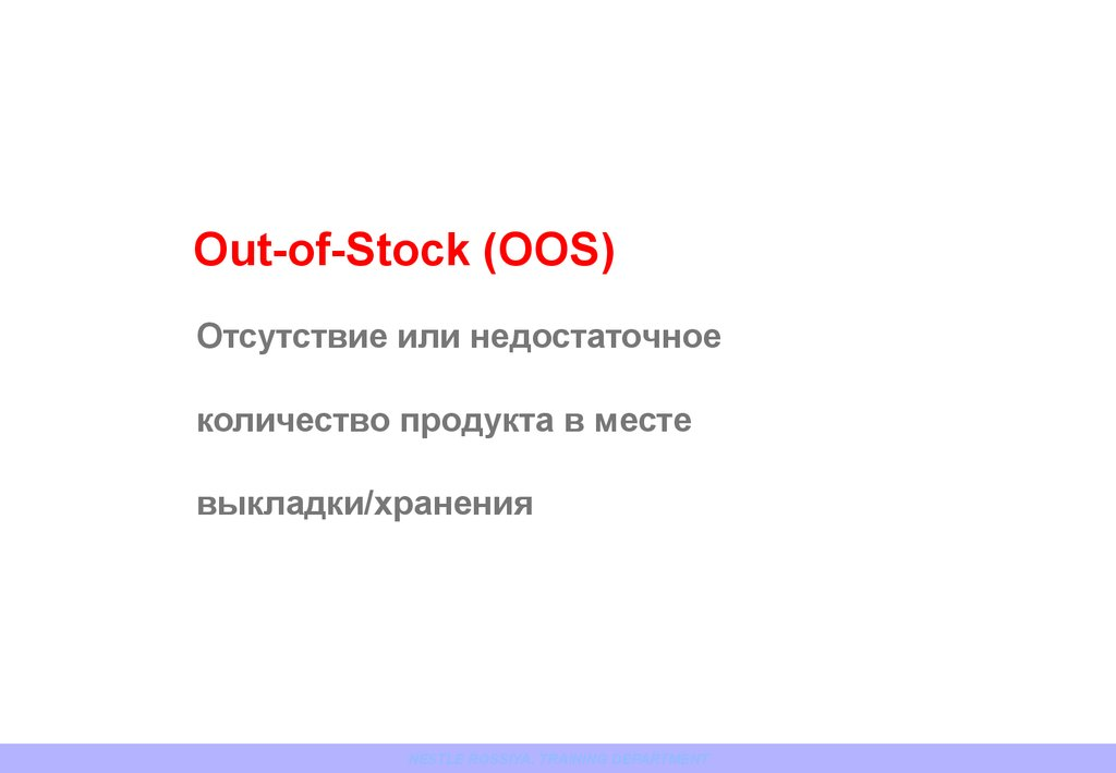 Out-of-Stock (OOS)