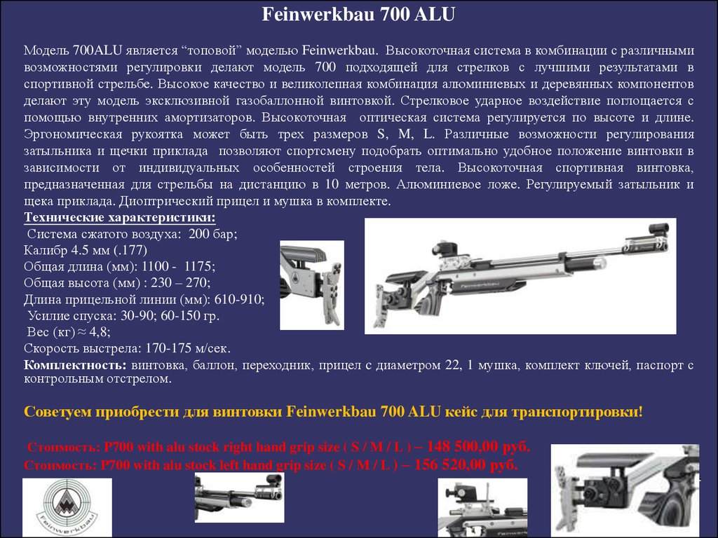 Каталог пневматических винтовок - презентация онлайн