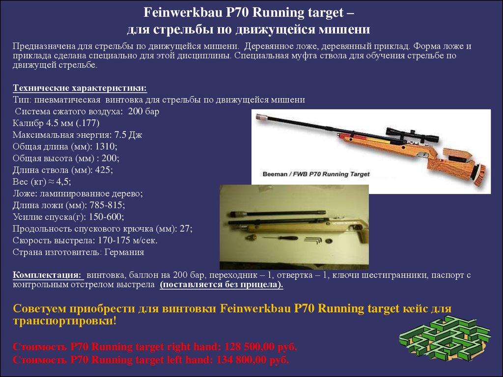 Каталог пневматических винтовок - online presentation