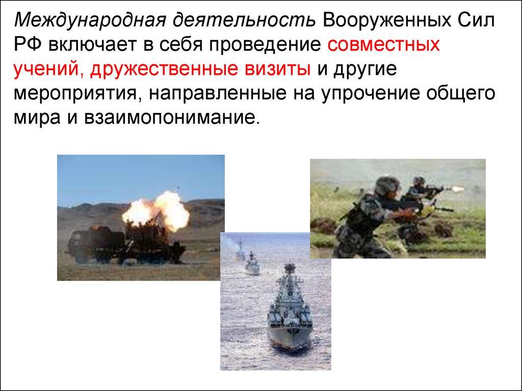 реферат миротворческая деятельность вооруженных сил рф