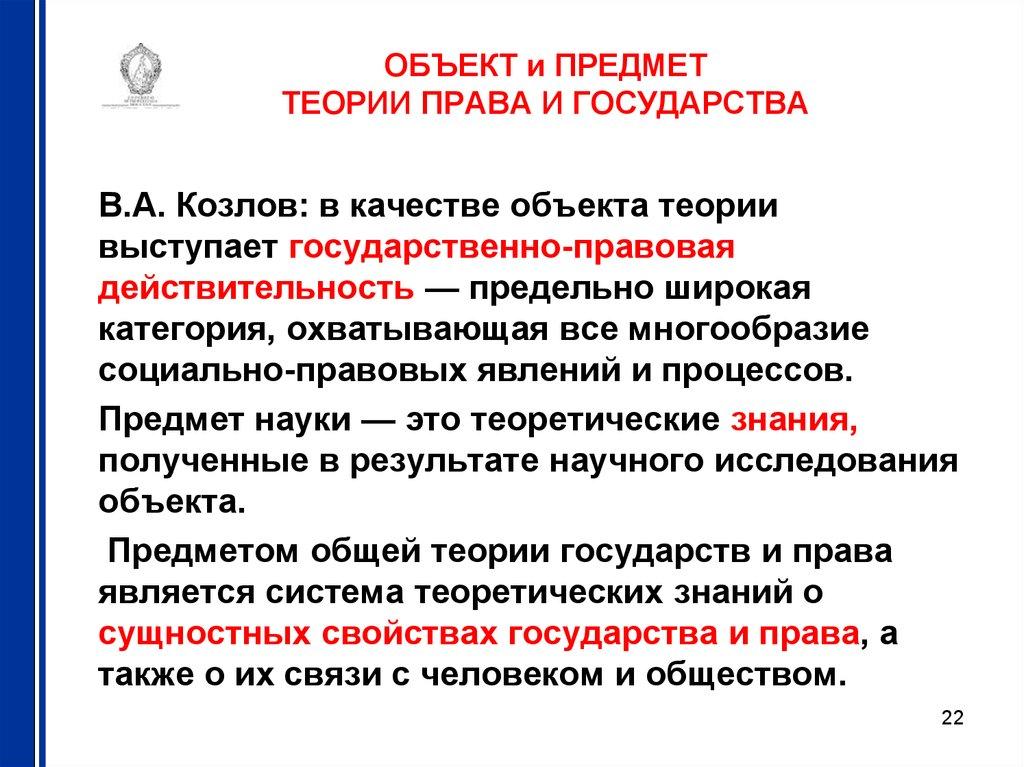 О пении в православных церквах греческого востока. 1893