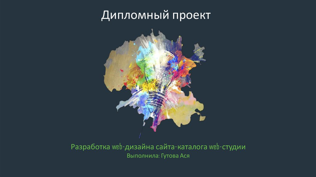 Дипломный проект Разработка web дизайна сайта каталога web студии  Дипломный проект Разработка web дизайна сайта каталога web студии Выполнила Гутова Ася