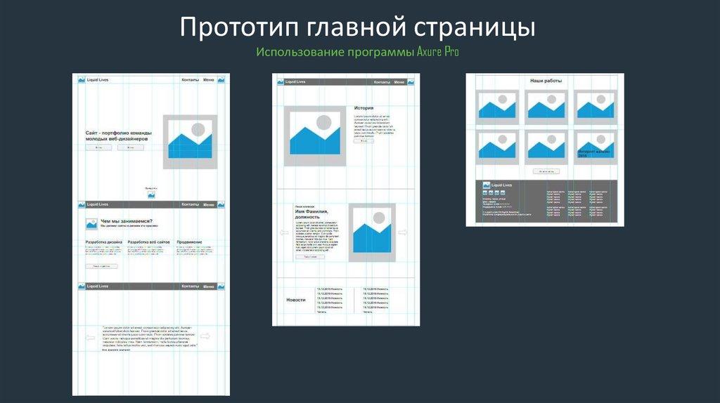 Дипломный проект Разработка web дизайна сайта каталога web студии   Прототип главной страницы