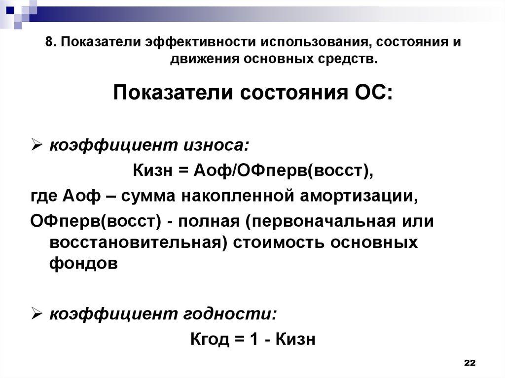 Показатели Использования Основных Средств Шпаргалка